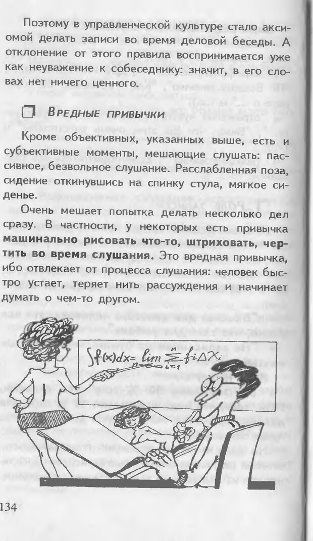 DJVU. Как управлять другими. Как управлять собой. Шейнов В. П. Страница 134. Читать онлайн