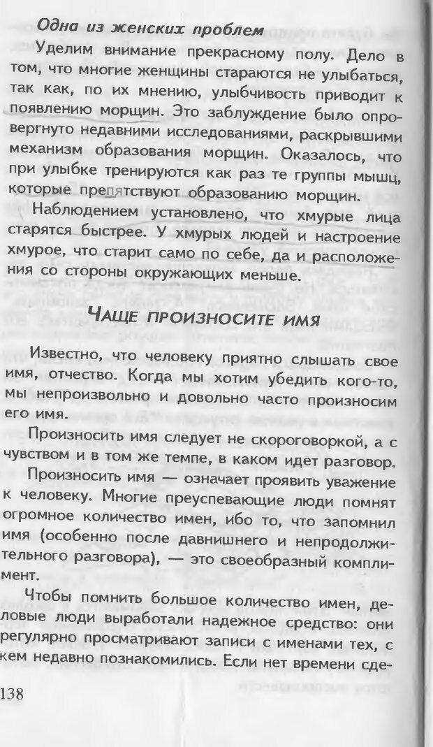 DJVU. Как управлять другими. Как управлять собой. Шейнов В. П. Страница 138. Читать онлайн