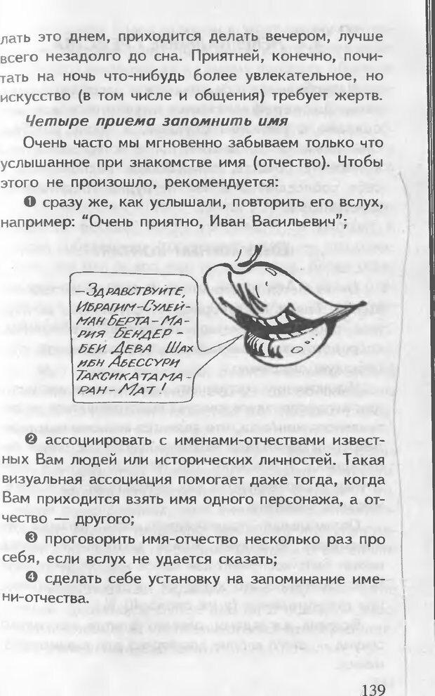 DJVU. Как управлять другими. Как управлять собой. Шейнов В. П. Страница 139. Читать онлайн
