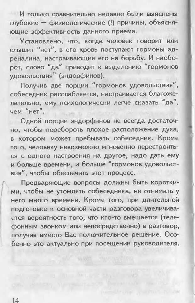 DJVU. Как управлять другими. Как управлять собой. Шейнов В. П. Страница 14. Читать онлайн