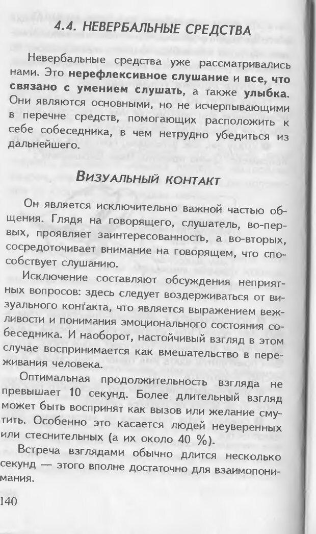 DJVU. Как управлять другими. Как управлять собой. Шейнов В. П. Страница 140. Читать онлайн