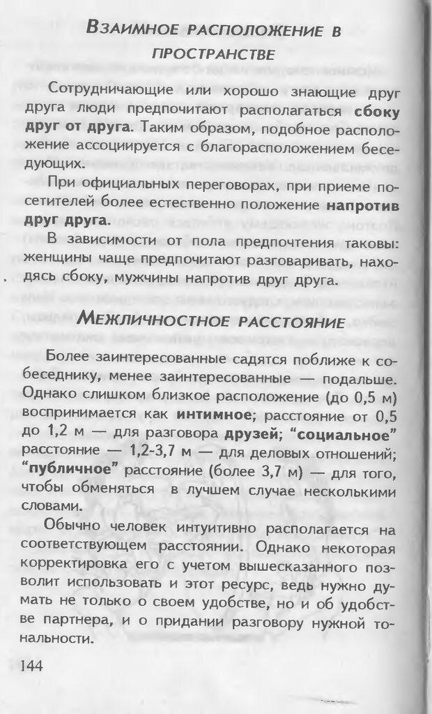 DJVU. Как управлять другими. Как управлять собой. Шейнов В. П. Страница 144. Читать онлайн