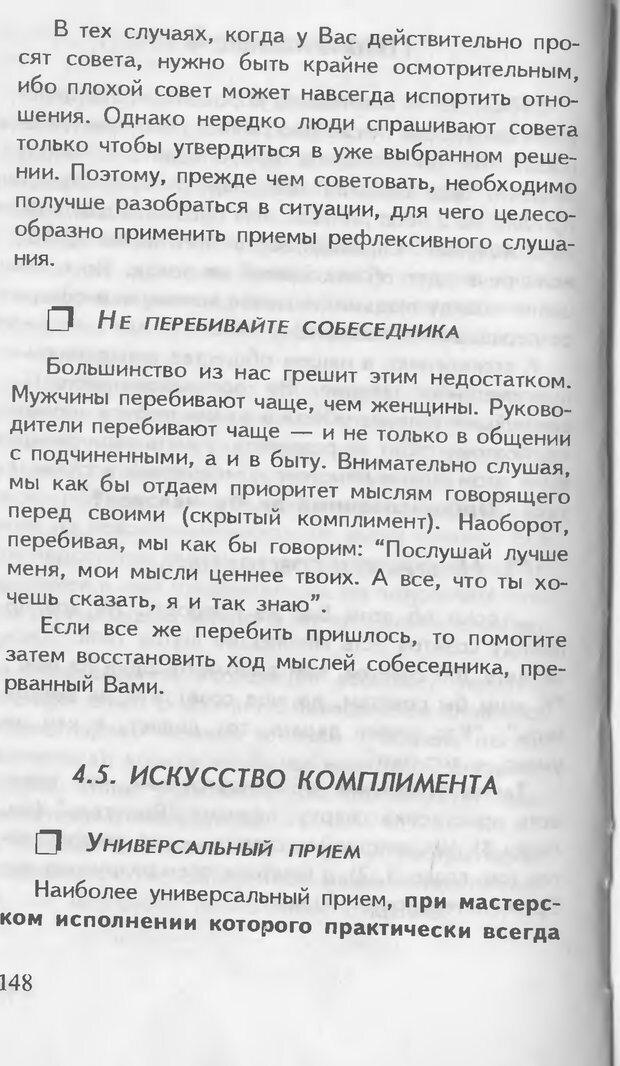DJVU. Как управлять другими. Как управлять собой. Шейнов В. П. Страница 148. Читать онлайн