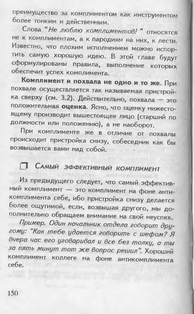 DJVU. Как управлять другими. Как управлять собой. Шейнов В. П. Страница 150. Читать онлайн