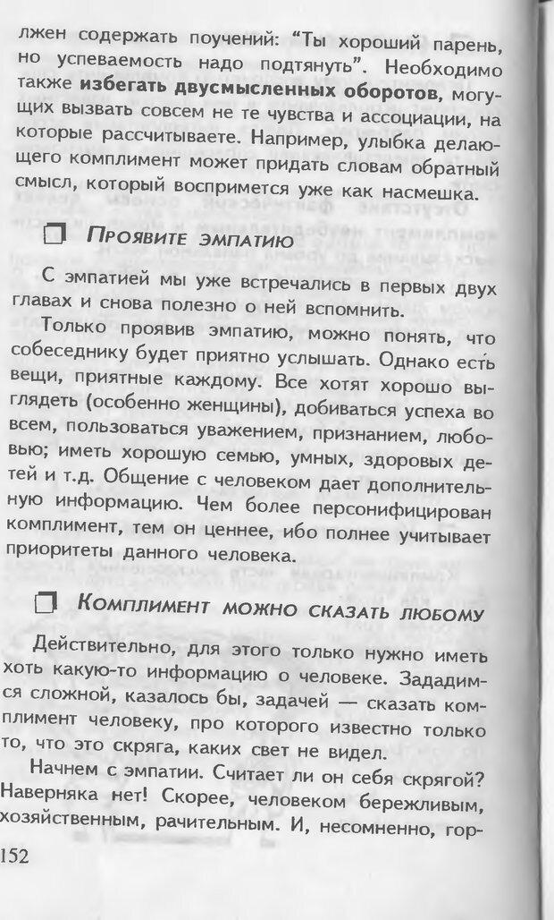 DJVU. Как управлять другими. Как управлять собой. Шейнов В. П. Страница 152. Читать онлайн