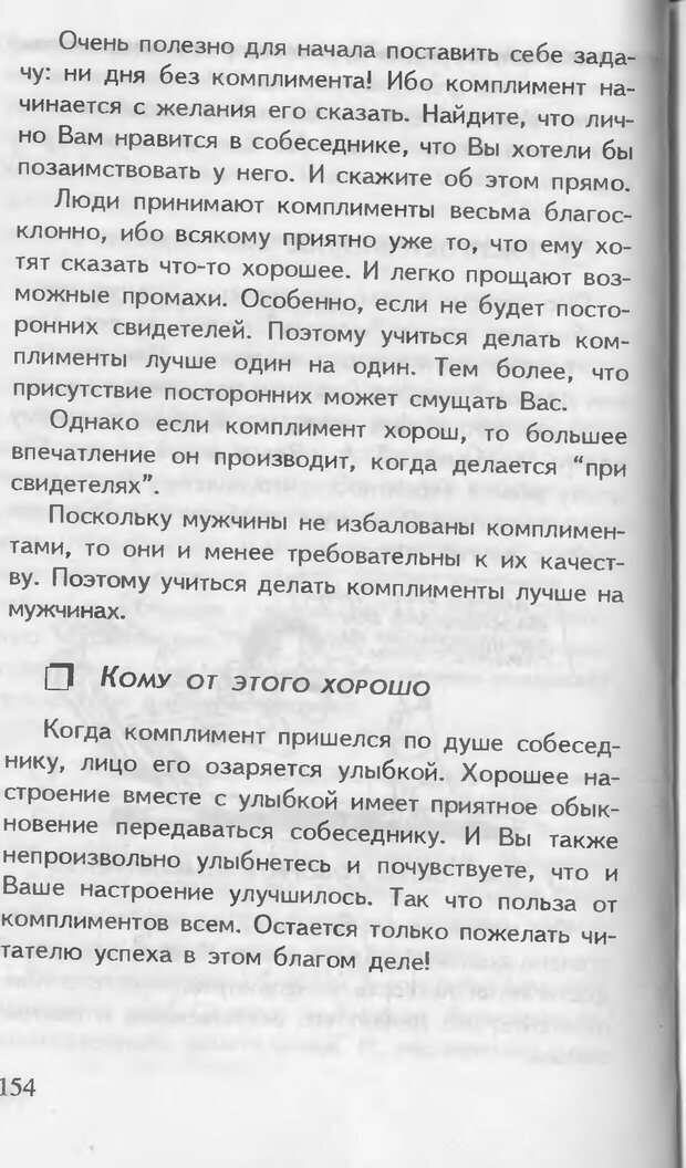 DJVU. Как управлять другими. Как управлять собой. Шейнов В. П. Страница 154. Читать онлайн