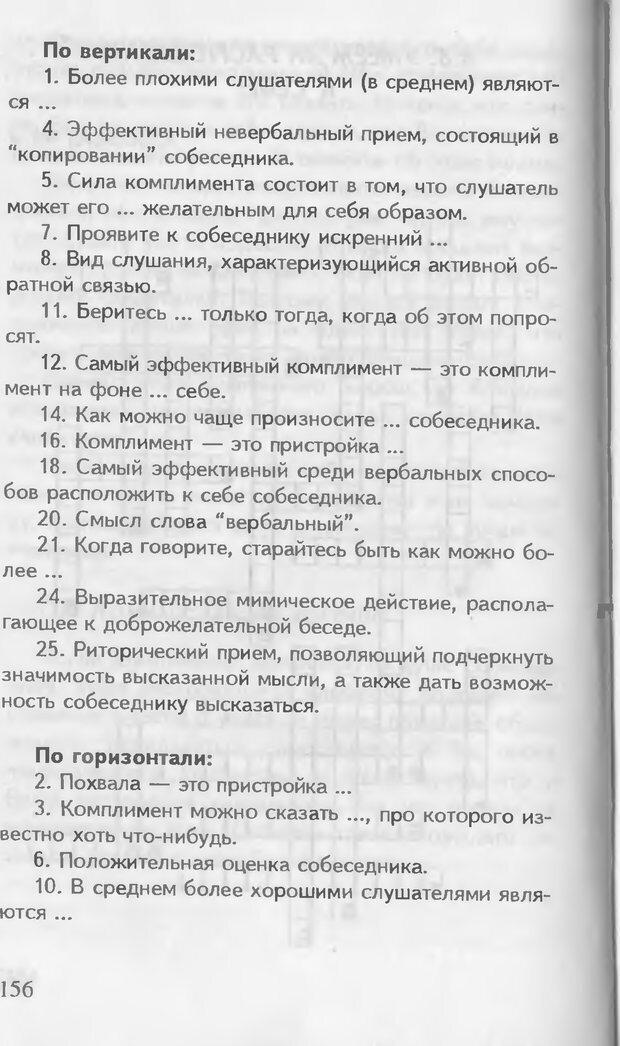 DJVU. Как управлять другими. Как управлять собой. Шейнов В. П. Страница 156. Читать онлайн