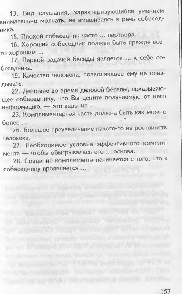 DJVU. Как управлять другими. Как управлять собой. Шейнов В. П. Страница 157. Читать онлайн
