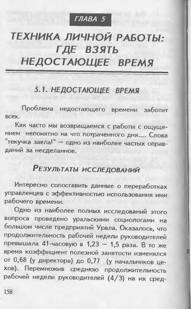 DJVU. Как управлять другими. Как управлять собой. Шейнов В. П. Страница 158. Читать онлайн