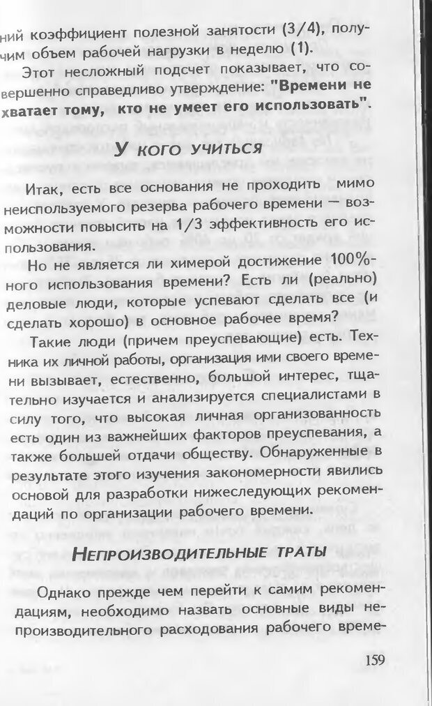 DJVU. Как управлять другими. Как управлять собой. Шейнов В. П. Страница 159. Читать онлайн