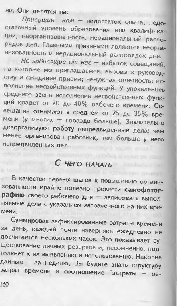 DJVU. Как управлять другими. Как управлять собой. Шейнов В. П. Страница 160. Читать онлайн