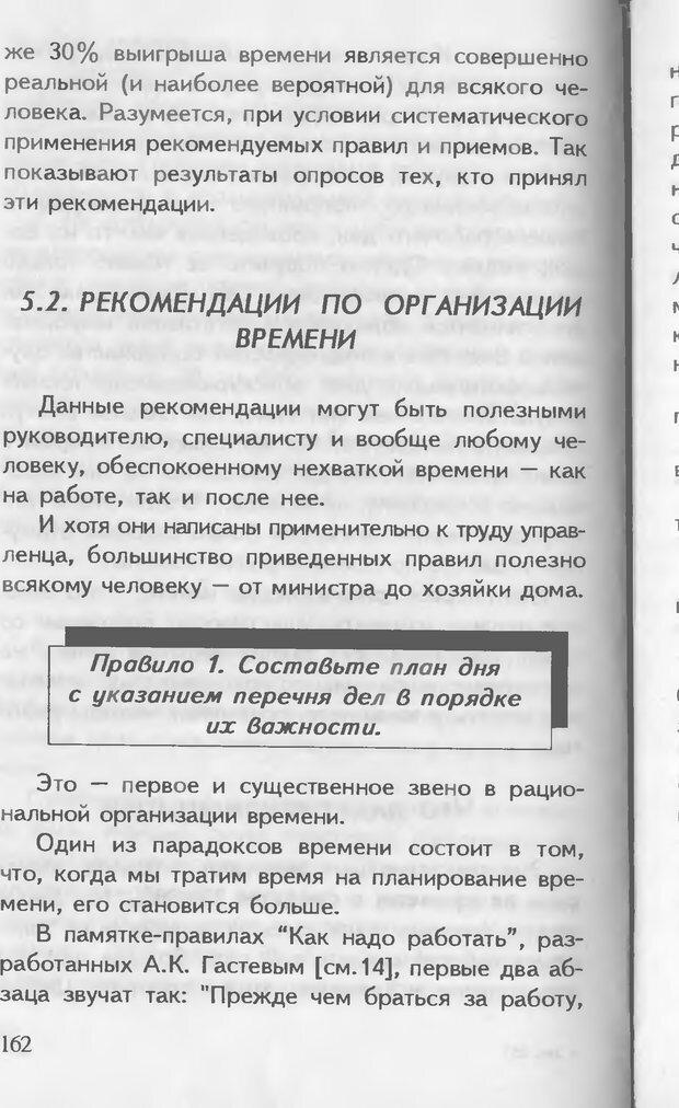 DJVU. Как управлять другими. Как управлять собой. Шейнов В. П. Страница 162. Читать онлайн