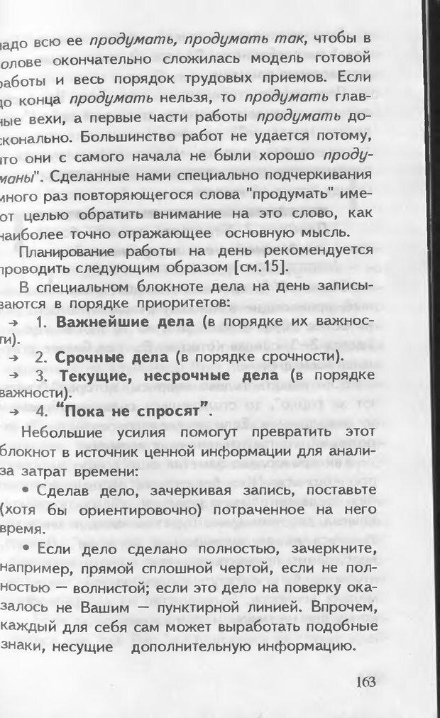DJVU. Как управлять другими. Как управлять собой. Шейнов В. П. Страница 163. Читать онлайн