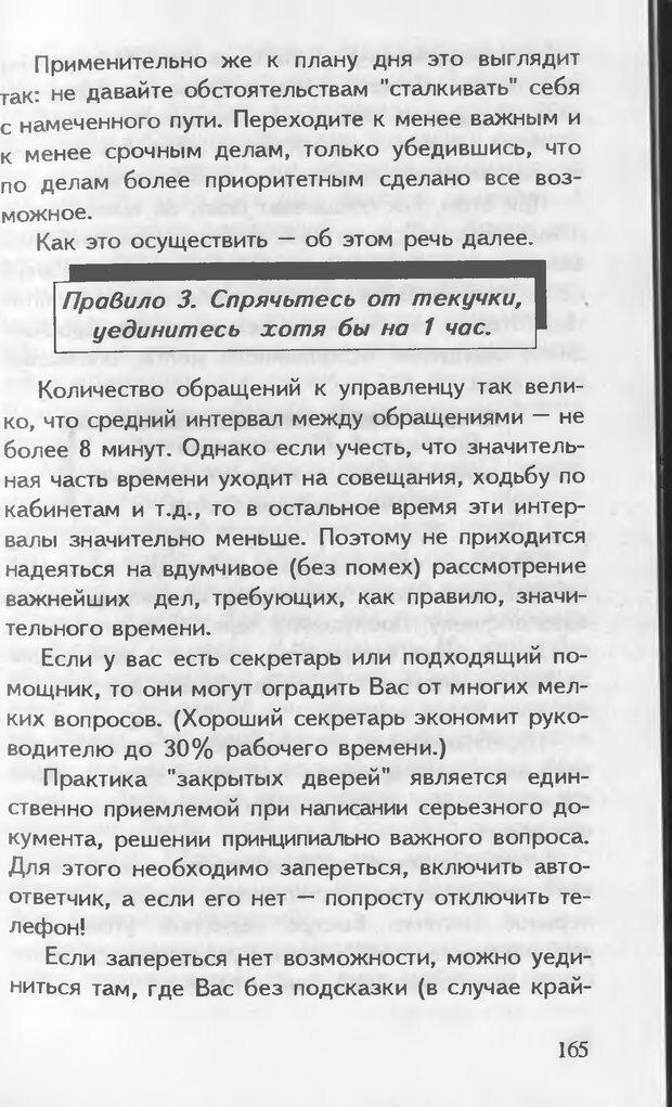 DJVU. Как управлять другими. Как управлять собой. Шейнов В. П. Страница 165. Читать онлайн