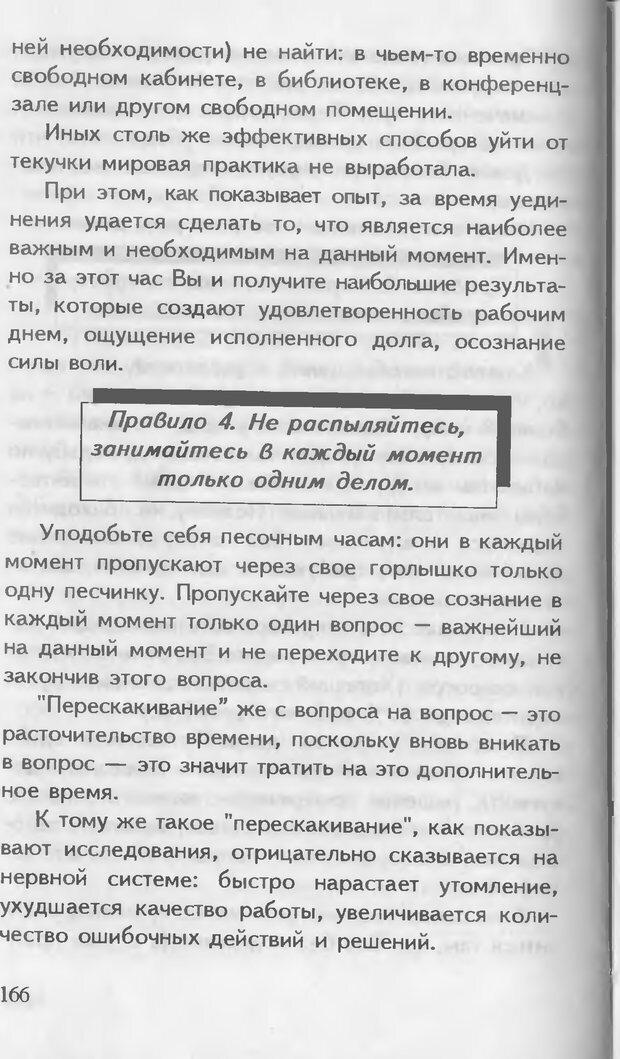 DJVU. Как управлять другими. Как управлять собой. Шейнов В. П. Страница 166. Читать онлайн