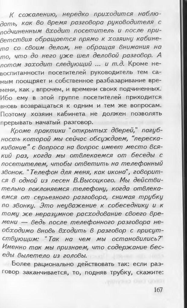 DJVU. Как управлять другими. Как управлять собой. Шейнов В. П. Страница 167. Читать онлайн