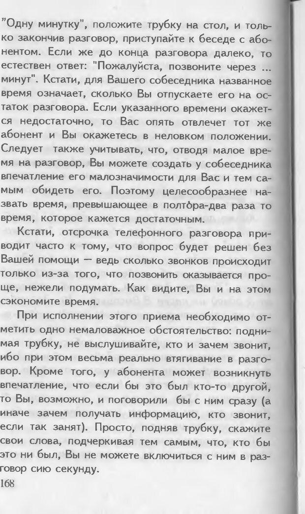 DJVU. Как управлять другими. Как управлять собой. Шейнов В. П. Страница 168. Читать онлайн