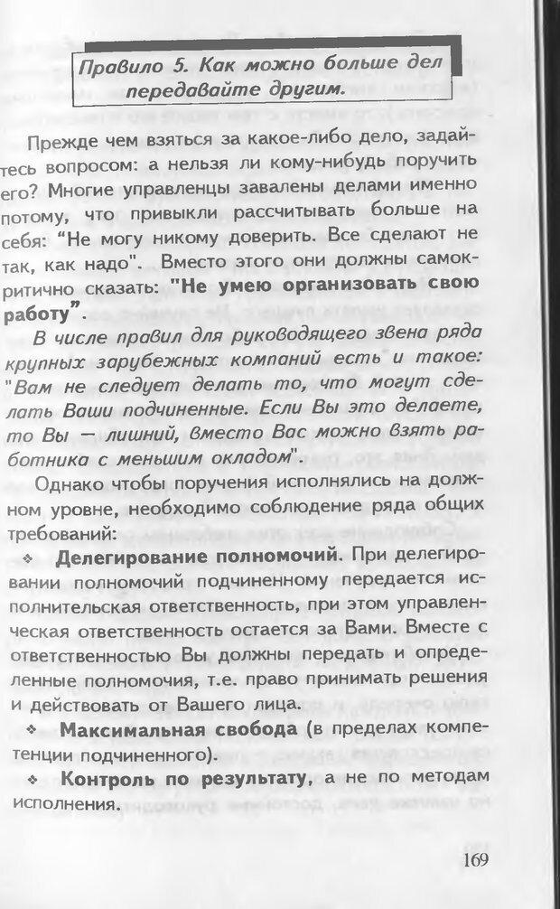 DJVU. Как управлять другими. Как управлять собой. Шейнов В. П. Страница 169. Читать онлайн