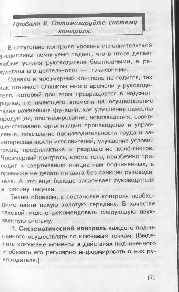 DJVU. Как управлять другими. Как управлять собой. Шейнов В. П. Страница 171. Читать онлайн