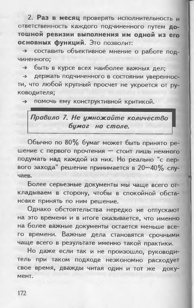 DJVU. Как управлять другими. Как управлять собой. Шейнов В. П. Страница 172. Читать онлайн