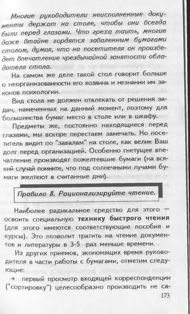 DJVU. Как управлять другими. Как управлять собой. Шейнов В. П. Страница 173. Читать онлайн