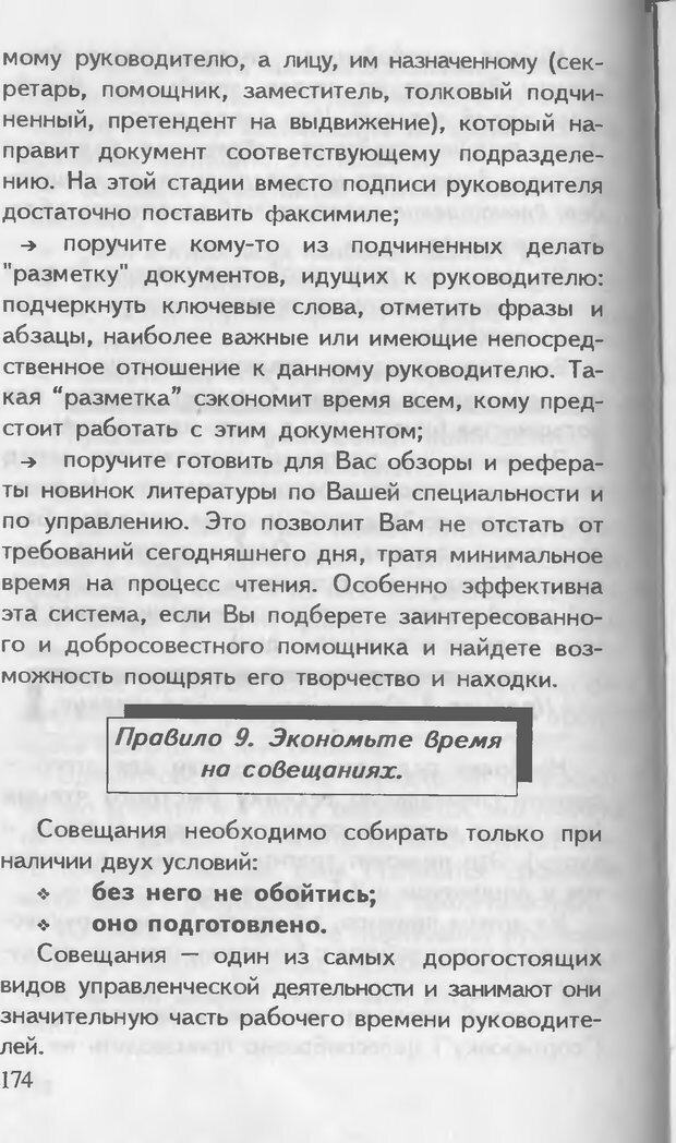 DJVU. Как управлять другими. Как управлять собой. Шейнов В. П. Страница 174. Читать онлайн