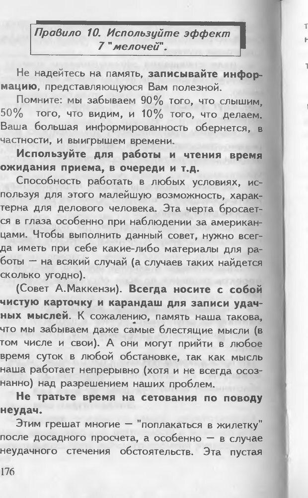DJVU. Как управлять другими. Как управлять собой. Шейнов В. П. Страница 176. Читать онлайн