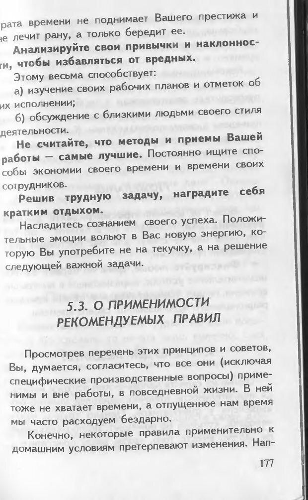 DJVU. Как управлять другими. Как управлять собой. Шейнов В. П. Страница 177. Читать онлайн