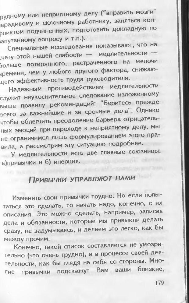 DJVU. Как управлять другими. Как управлять собой. Шейнов В. П. Страница 179. Читать онлайн