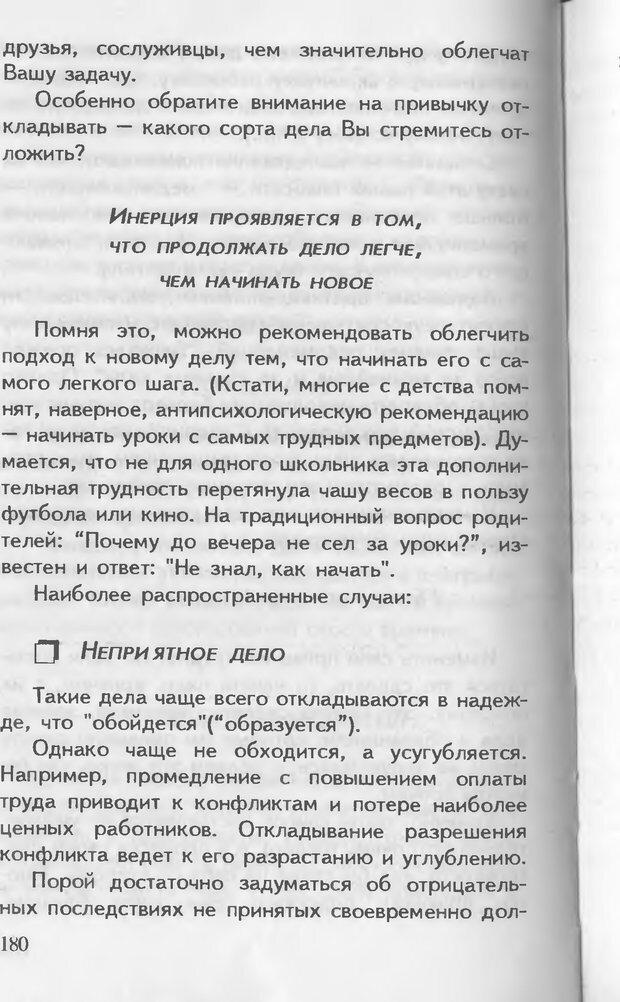 DJVU. Как управлять другими. Как управлять собой. Шейнов В. П. Страница 180. Читать онлайн