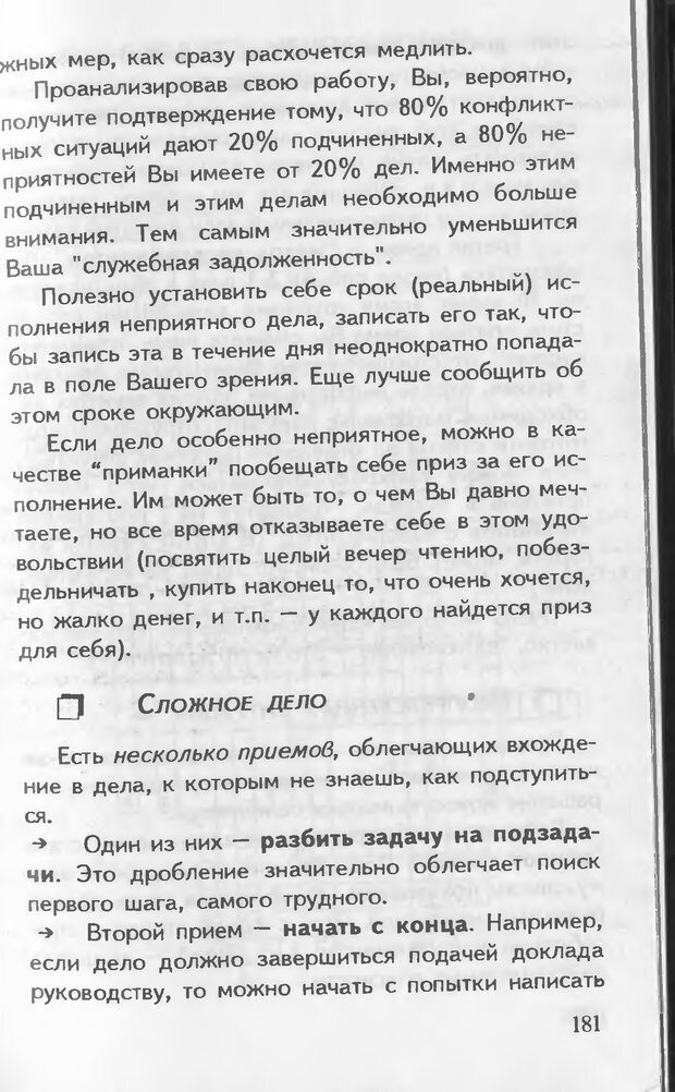 DJVU. Как управлять другими. Как управлять собой. Шейнов В. П. Страница 181. Читать онлайн