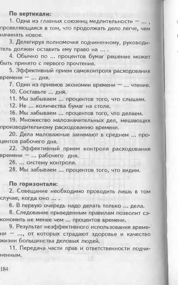 DJVU. Как управлять другими. Как управлять собой. Шейнов В. П. Страница 184. Читать онлайн