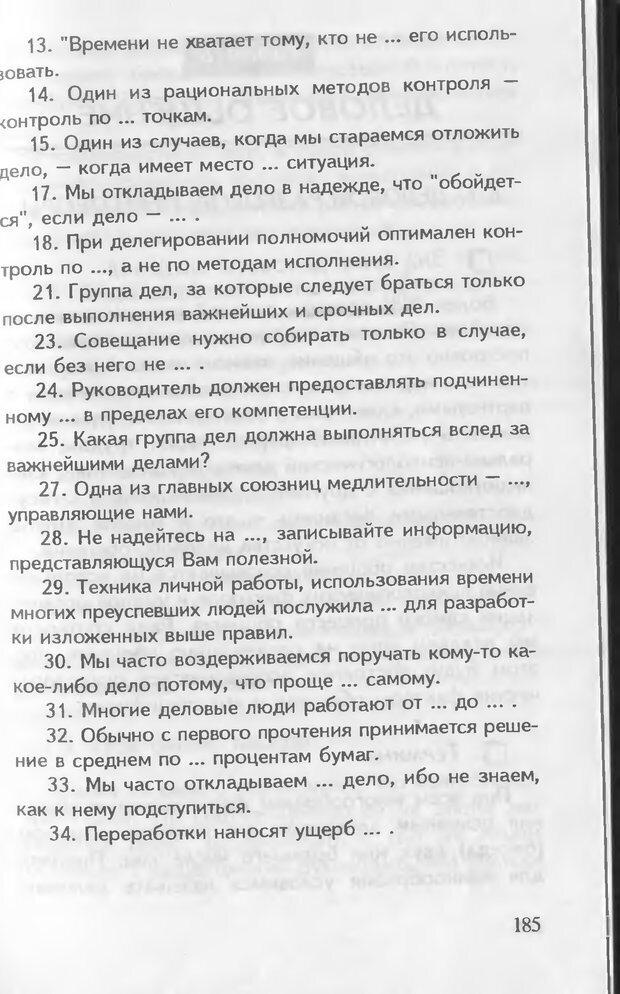 DJVU. Как управлять другими. Как управлять собой. Шейнов В. П. Страница 185. Читать онлайн