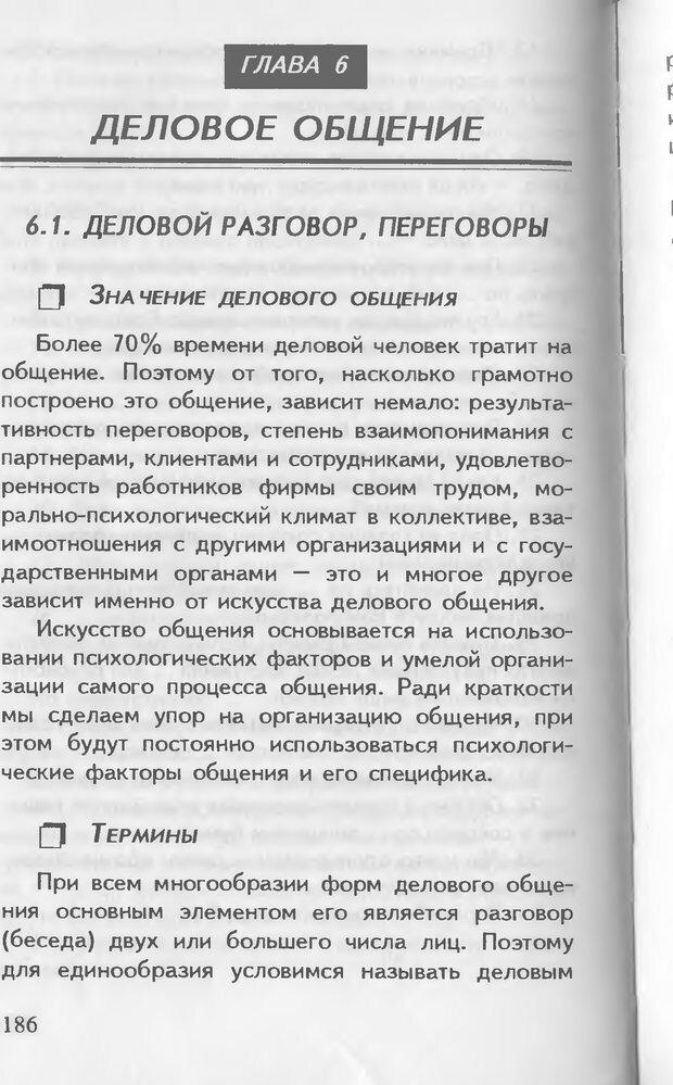 DJVU. Как управлять другими. Как управлять собой. Шейнов В. П. Страница 186. Читать онлайн