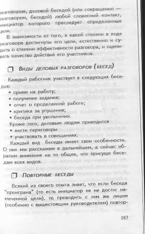 DJVU. Как управлять другими. Как управлять собой. Шейнов В. П. Страница 187. Читать онлайн