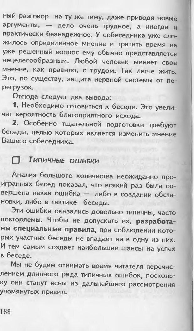 DJVU. Как управлять другими. Как управлять собой. Шейнов В. П. Страница 188. Читать онлайн
