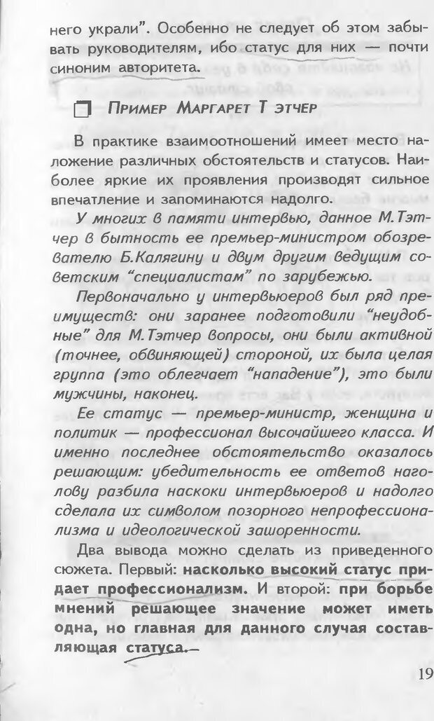 DJVU. Как управлять другими. Как управлять собой. Шейнов В. П. Страница 19. Читать онлайн