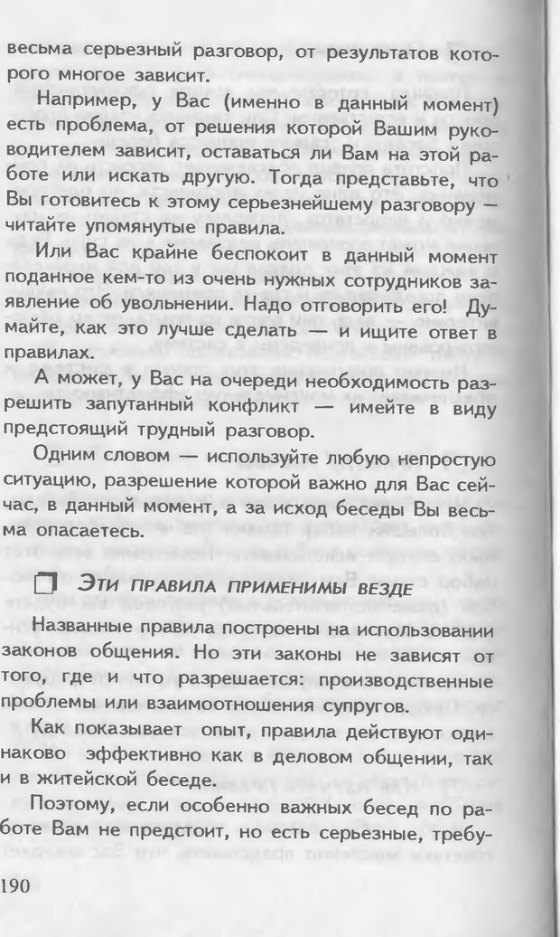 DJVU. Как управлять другими. Как управлять собой. Шейнов В. П. Страница 190. Читать онлайн