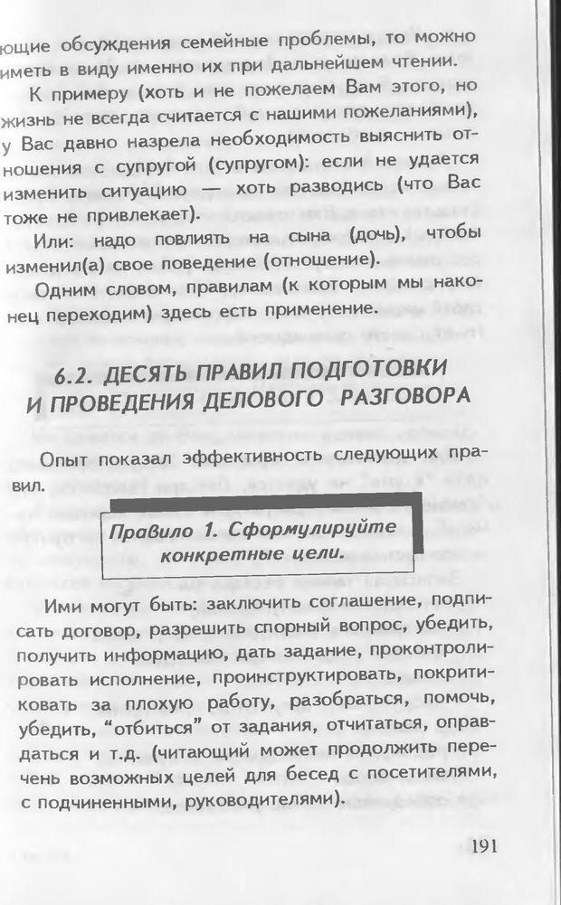 DJVU. Как управлять другими. Как управлять собой. Шейнов В. П. Страница 191. Читать онлайн
