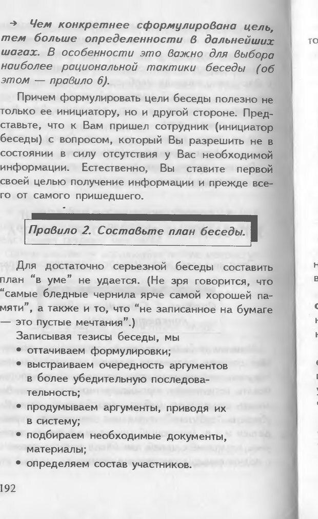 DJVU. Как управлять другими. Как управлять собой. Шейнов В. П. Страница 192. Читать онлайн