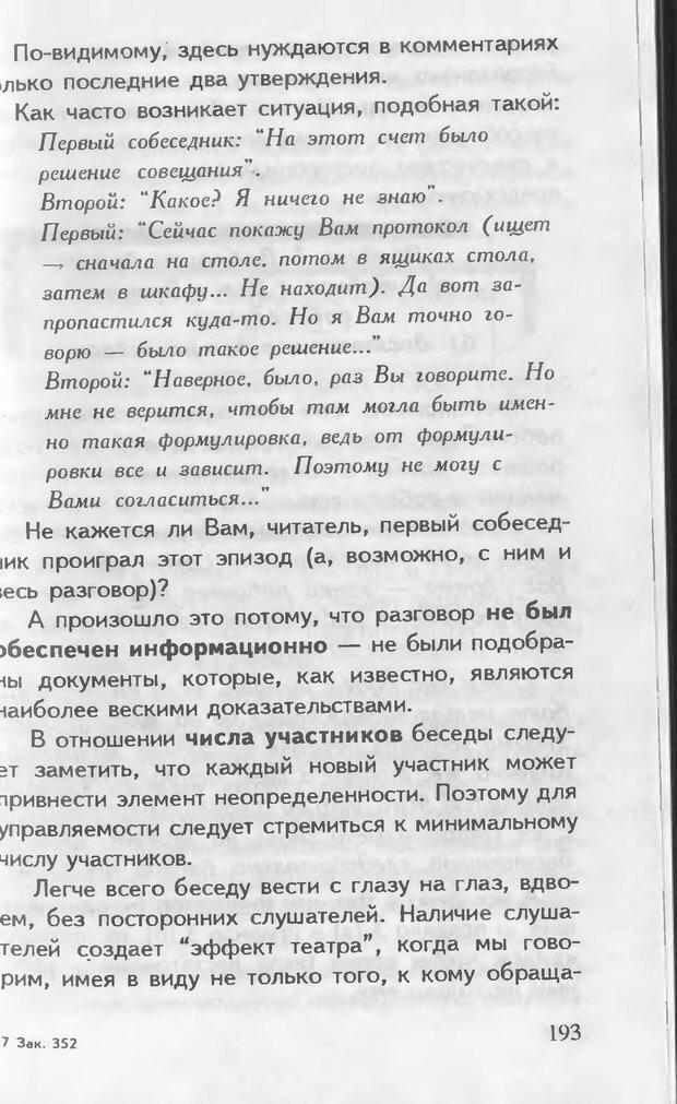 DJVU. Как управлять другими. Как управлять собой. Шейнов В. П. Страница 193. Читать онлайн