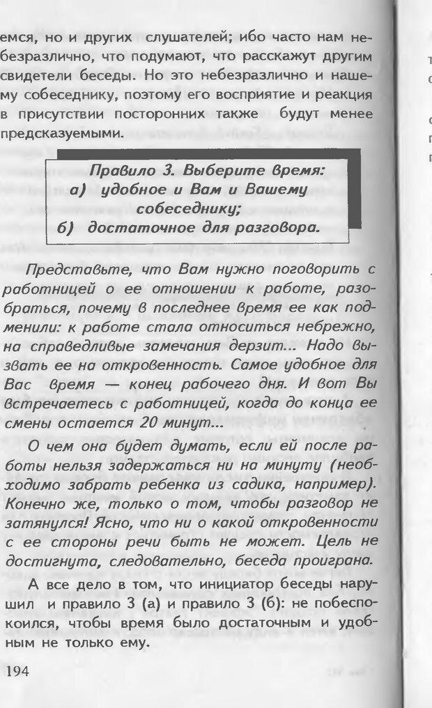 DJVU. Как управлять другими. Как управлять собой. Шейнов В. П. Страница 194. Читать онлайн