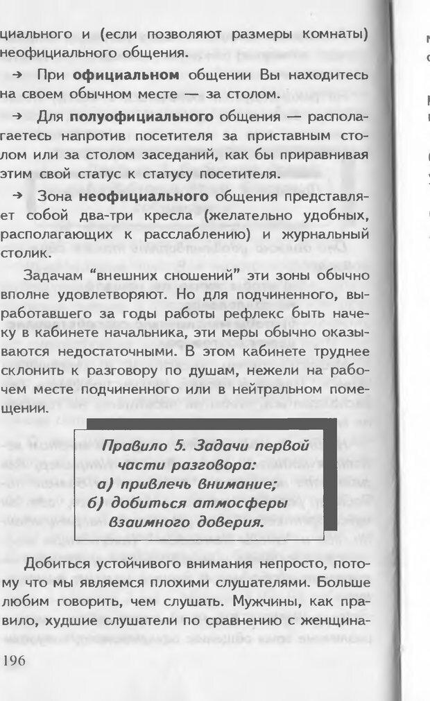 DJVU. Как управлять другими. Как управлять собой. Шейнов В. П. Страница 196. Читать онлайн