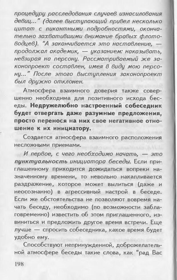 DJVU. Как управлять другими. Как управлять собой. Шейнов В. П. Страница 198. Читать онлайн