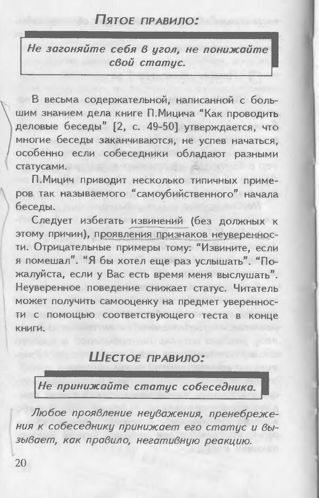 DJVU. Как управлять другими. Как управлять собой. Шейнов В. П. Страница 20. Читать онлайн