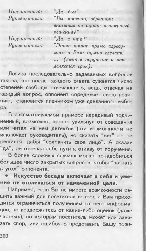 DJVU. Как управлять другими. Как управлять собой. Шейнов В. П. Страница 200. Читать онлайн
