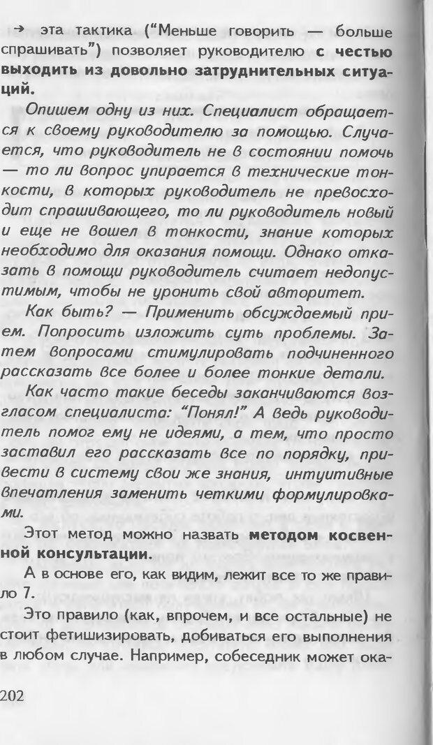 DJVU. Как управлять другими. Как управлять собой. Шейнов В. П. Страница 202. Читать онлайн