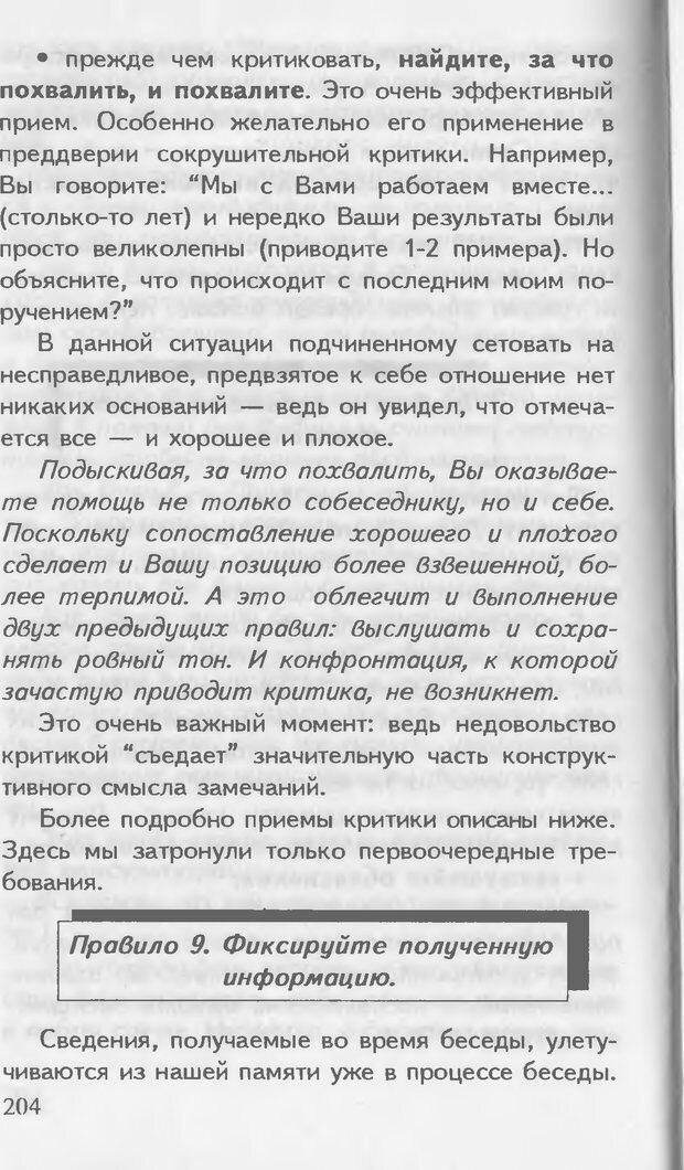 DJVU. Как управлять другими. Как управлять собой. Шейнов В. П. Страница 204. Читать онлайн