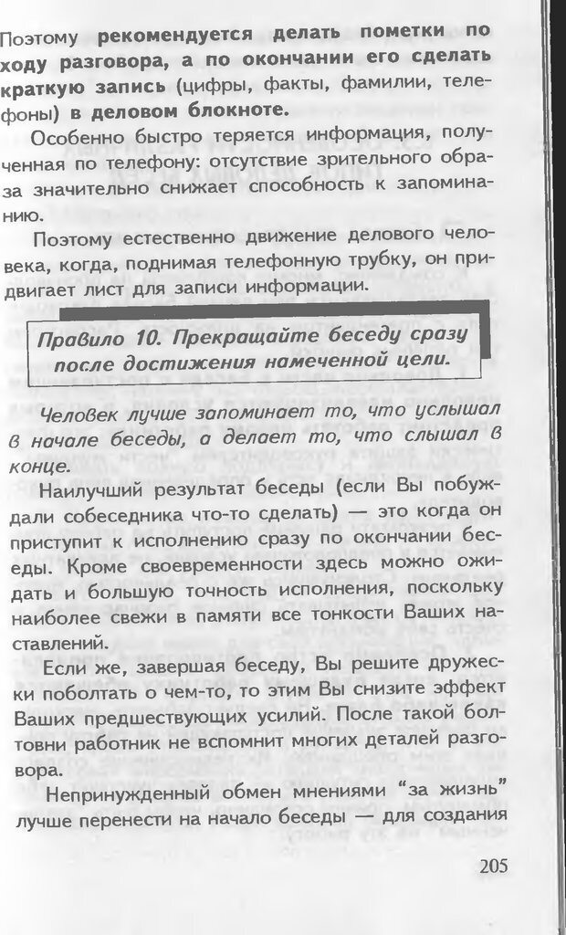 DJVU. Как управлять другими. Как управлять собой. Шейнов В. П. Страница 205. Читать онлайн