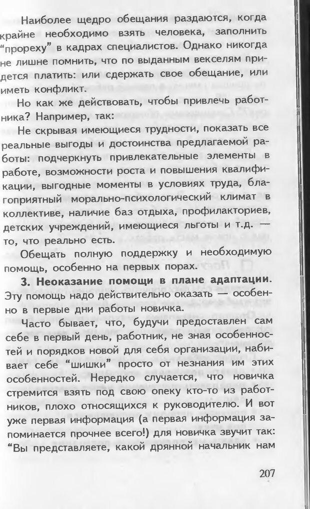 DJVU. Как управлять другими. Как управлять собой. Шейнов В. П. Страница 207. Читать онлайн